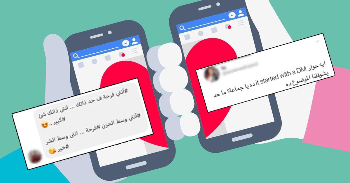 dating app in egypt