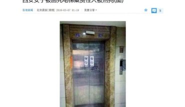 Οργή στην Κίνα για τη γυναίκα που πέθανε εγκλωβισμένη σε ασανσέρ για 30 ημέρες