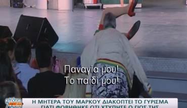 to-sok-tis-manas-tou-seferli-otan-epese-apo-ti-skini