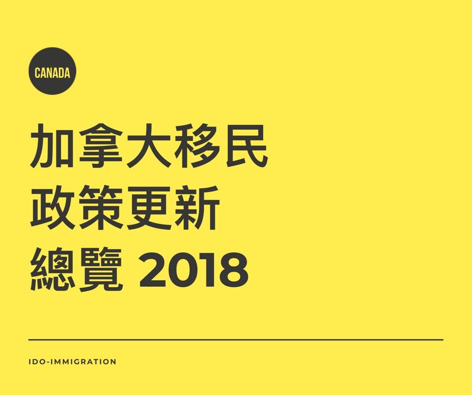 加拿大移民政策/ 分數更新 | 總覽 2018