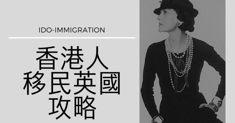 香港人移民英國攻略
