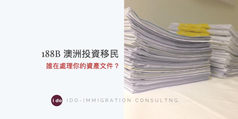 澳洲188B 投資移民成功案例|誰在處理你的文件?