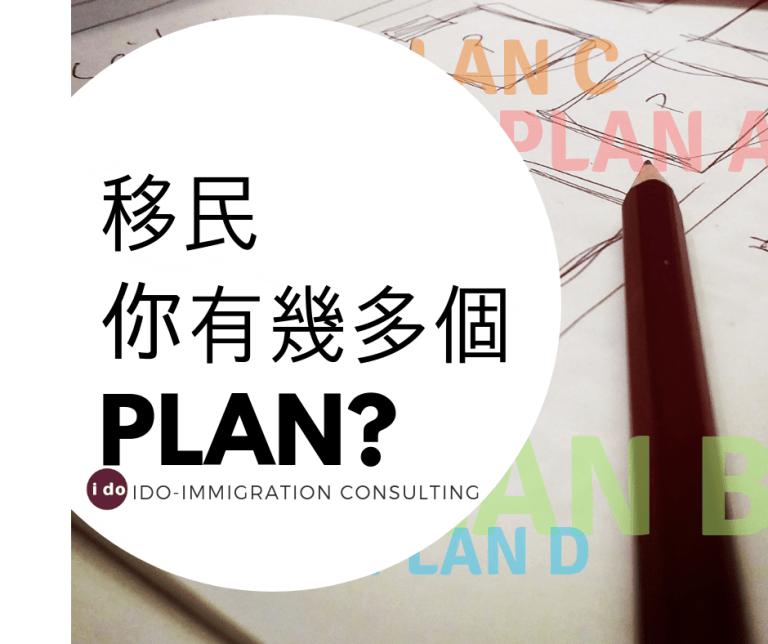 移民 你有幾多個plan?