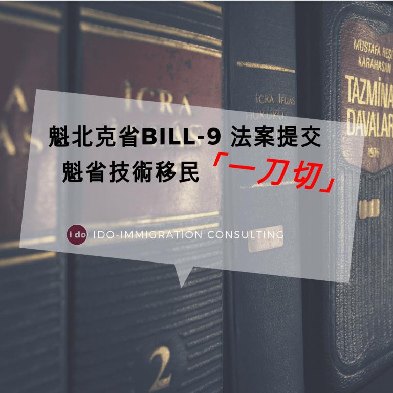 魁北克省Bill-9 法案提交 魁省技術移民或遭「一刀切」
