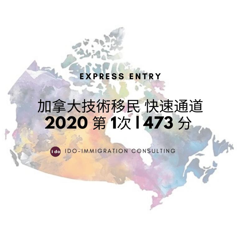加拿大技術移民 快速通道 2020 第1 次 473 分