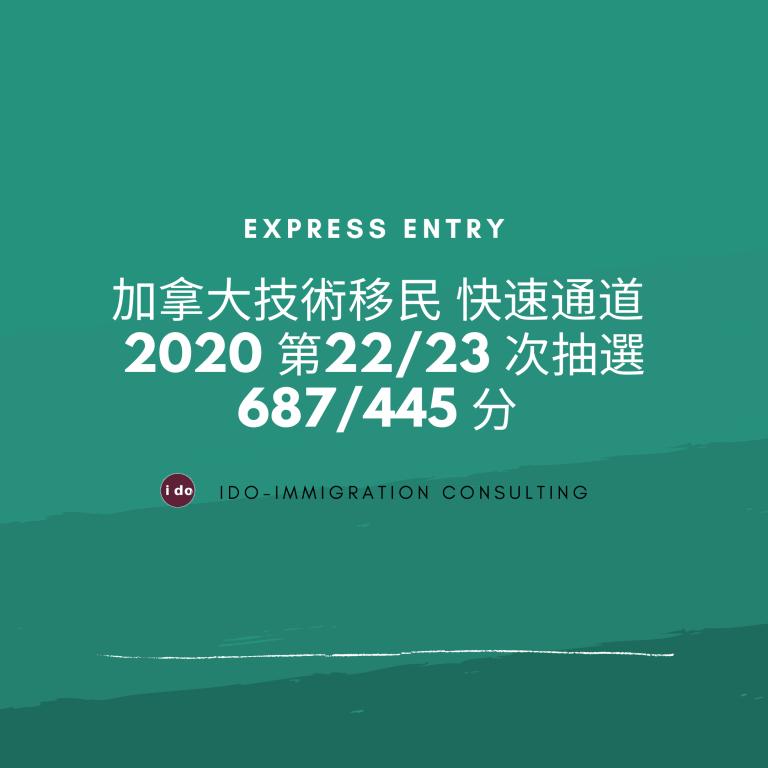 加拿大技術移民 快速通道 2020 第22/23 次 687/445分