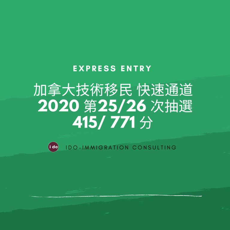 加拿大技術移民 快速通道 2020 第25/26 次 415/771分