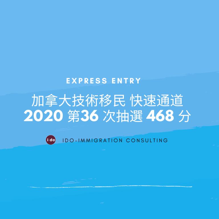 加拿大技術移民 快速通道 2020 第36 次 468分