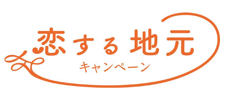 NHK恋する地元キャンペーン