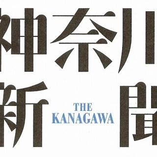神奈川新聞2017年2月11日発行