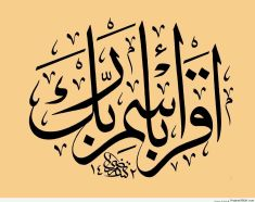 Qur'an 96:1: Recite in the name of your Lord