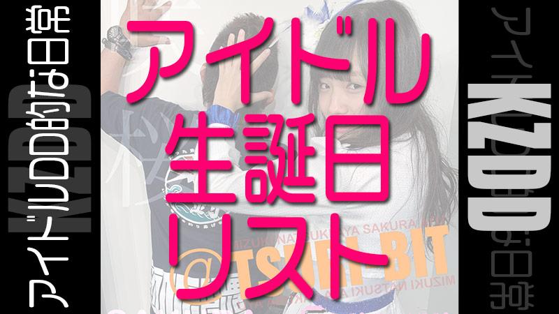 アイドル生誕日リスト