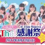 Neues Musikvideo von Idol Kyoshitsu