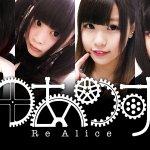 Sample Video der ersten Live Show von Re Alice