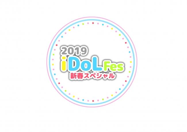 2019年1月3日(木)『2019 iDoL Fes 新春スペシャル boys』開催決定!