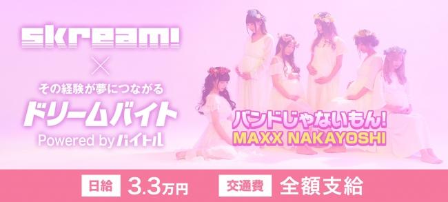 ロックポータルサイトSkream!編集部スタッフとして「バンドじゃないもん!MAXX NAKAYOSHI」にインタビューするアルバイトを大募集!!