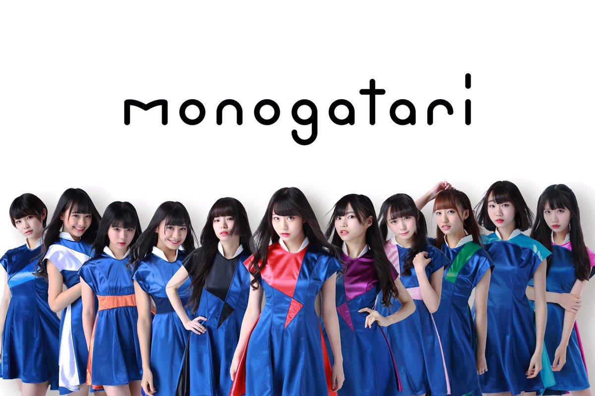 monogatari