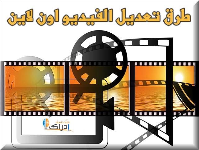 طرق تعديل و قص الفيديو اون لاين وباحترافية افضل مواقع لتعديل