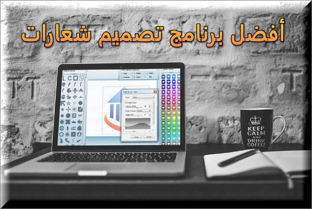 برنامج تصميم شعارات يدعم اللغة العربية وشرح لأفضل برنامجين