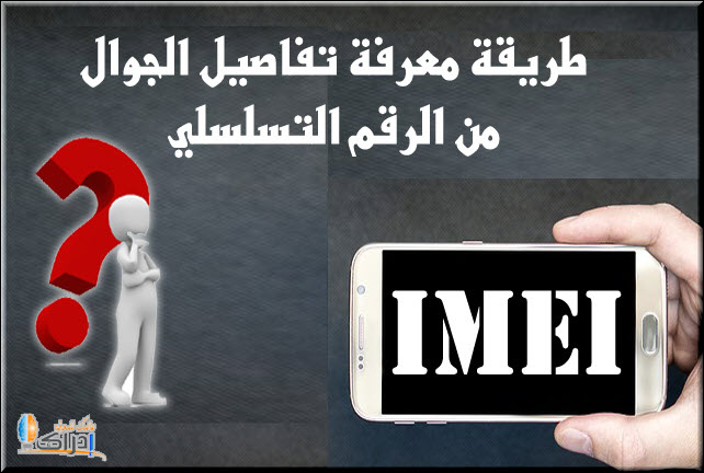 كيف يمكن معرفة صناعة الجوال من الرقم التسلسلي اون لاين Check Mobile Imei Online إدراك