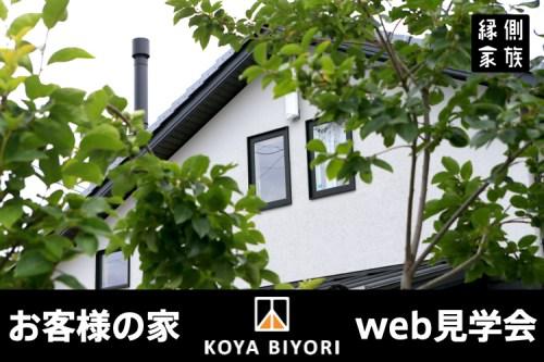 【小屋日和】お客様の家 web見学会
