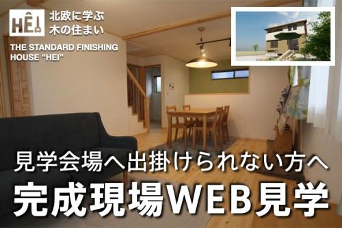 【HEI】お客様の家オンライン見学会 (限定公開)