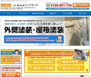 横浜市の外壁塗装業者(トップテック)