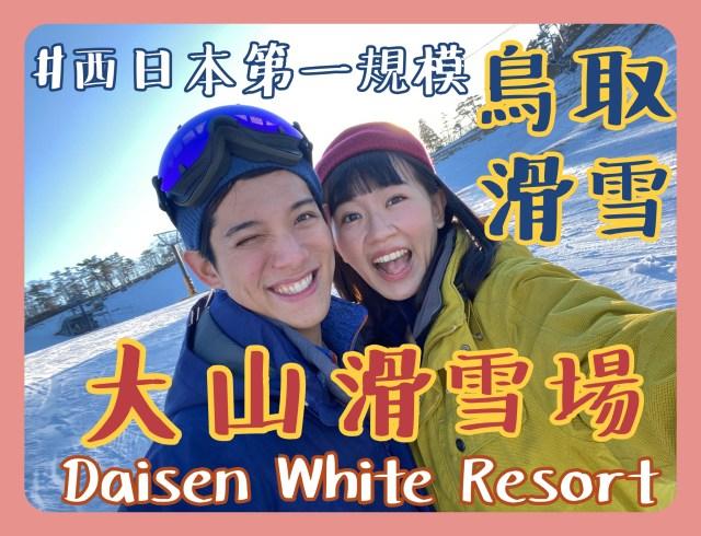 【鳥取滑雪】大山滑雪場|西日本第一規模,可以俯瞰日本海,老鳥新手都適合|鳥取滑雪推薦