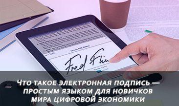 什么是电子签名 - 一种简单的数字经济世界新人语言