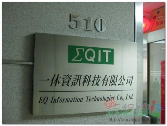 一休資訊科技公司