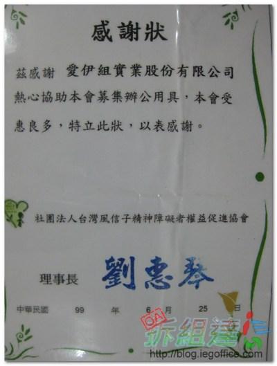 風信子協會
