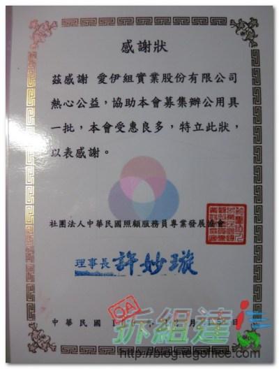 社團法人中華民國照顧服務員專業發展協會,感謝狀