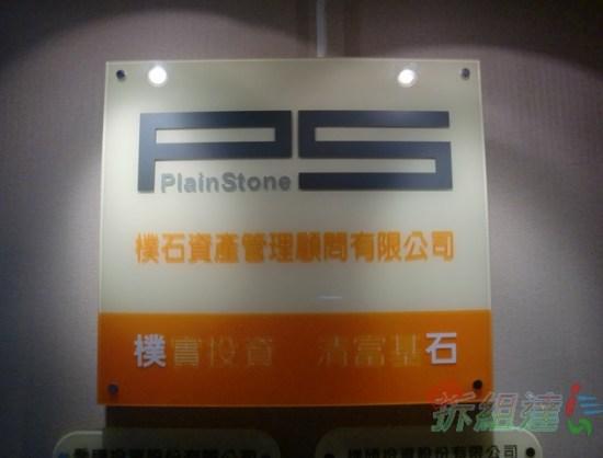 樸石資產管理顧問公司