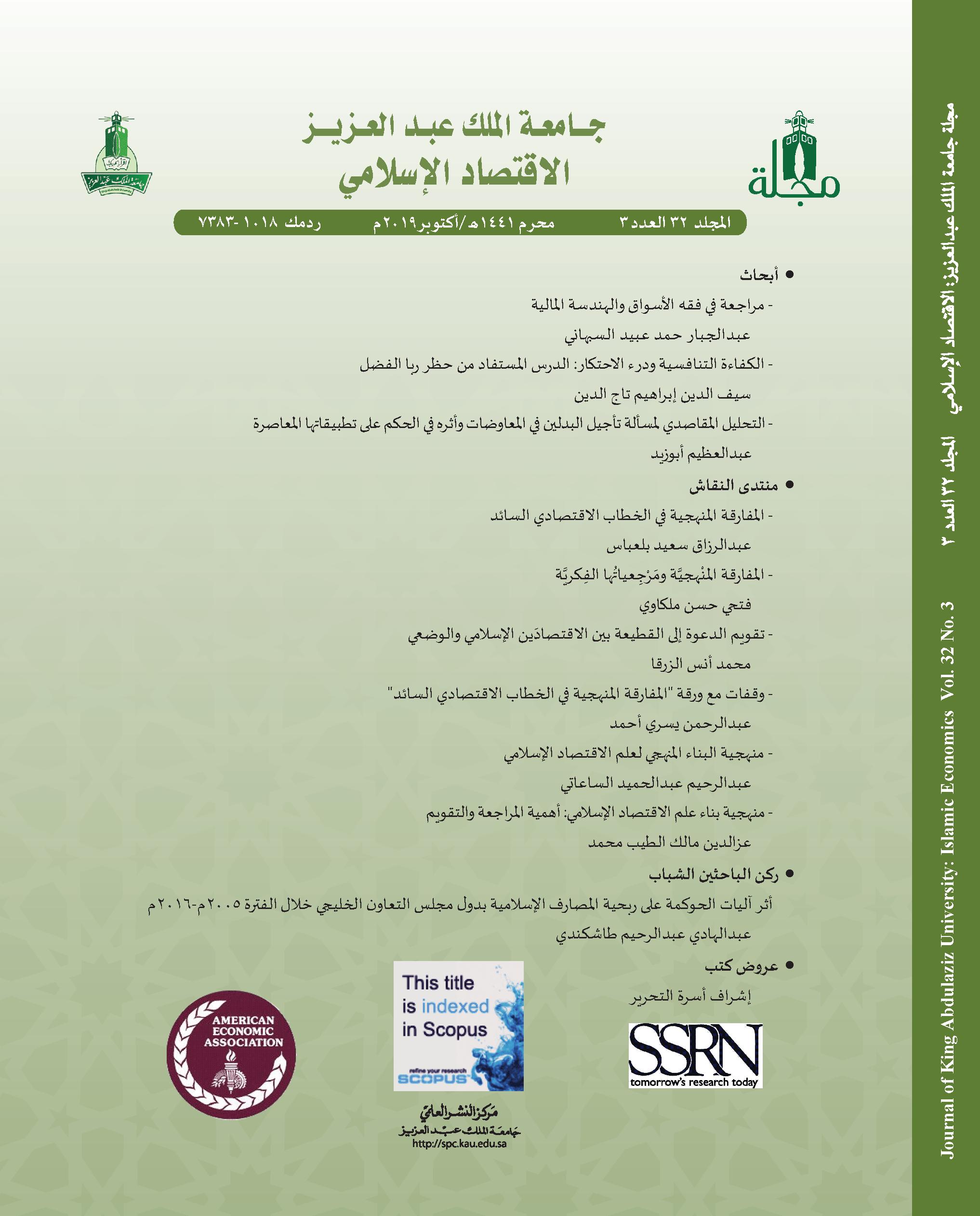 مجلة جامعة الملك عبدالعزيز الاقتصاد الإسلامي