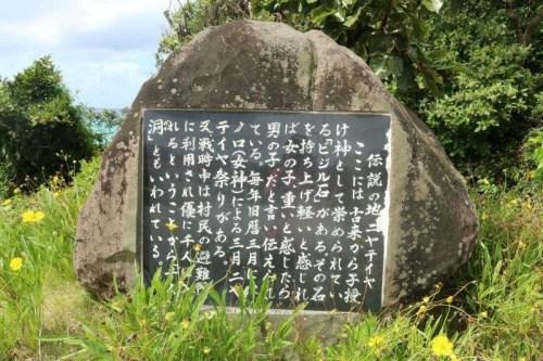 伊江島 ビジル石