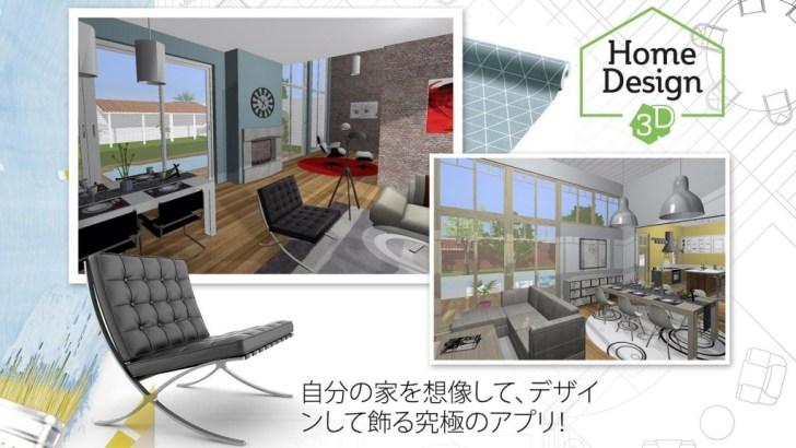 home-design-3d
