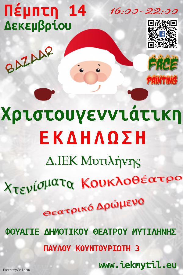Χριστουγεννιάτικη Εκδήλωση ΔΙΕΚ Μυτιλήνης στο Φουαγιέ του Δημοτικού Θεάτρου