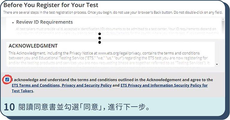 TOEFL網路報名步驟10: