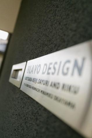 玄関にあるブラボーデザイン室の表札。センスが光ります。