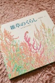 『雑草のくらしーあき地の五年間』5年間土地を借りて雑草を調べ作った絵本。 うわ~、読みたい~…。