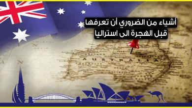 Photo of أشياء من الضروري أن تعرفها قبل الهجرة الى استراليا (اللهم إنا بلغنا)