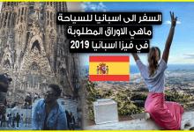 Photo of السفر الى اسبانيا للسياحة .. ماهي الاوراق المطلوبة في فيزا اسبانيا 2019 ؟