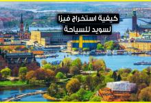 Photo of كيفية استخراج فيزا السويد للسياحة .. شرح مفصل من الألف الى الياء