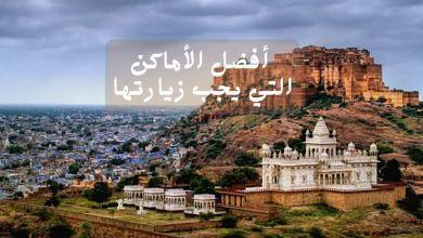Photo of أفضل الأماكن التي يجب زيارتها !!