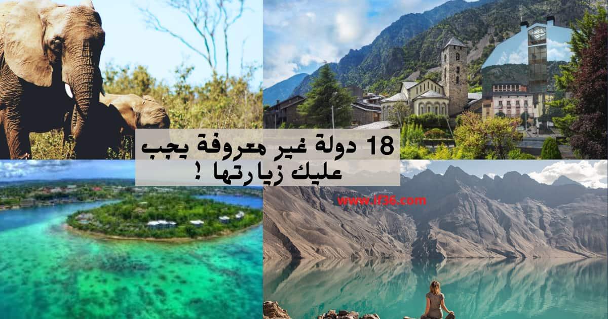 دولة سياحية غير معروفة