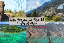 Photo of 18 دولة سياحية غير معروفة لا يفوتك السفر إليها