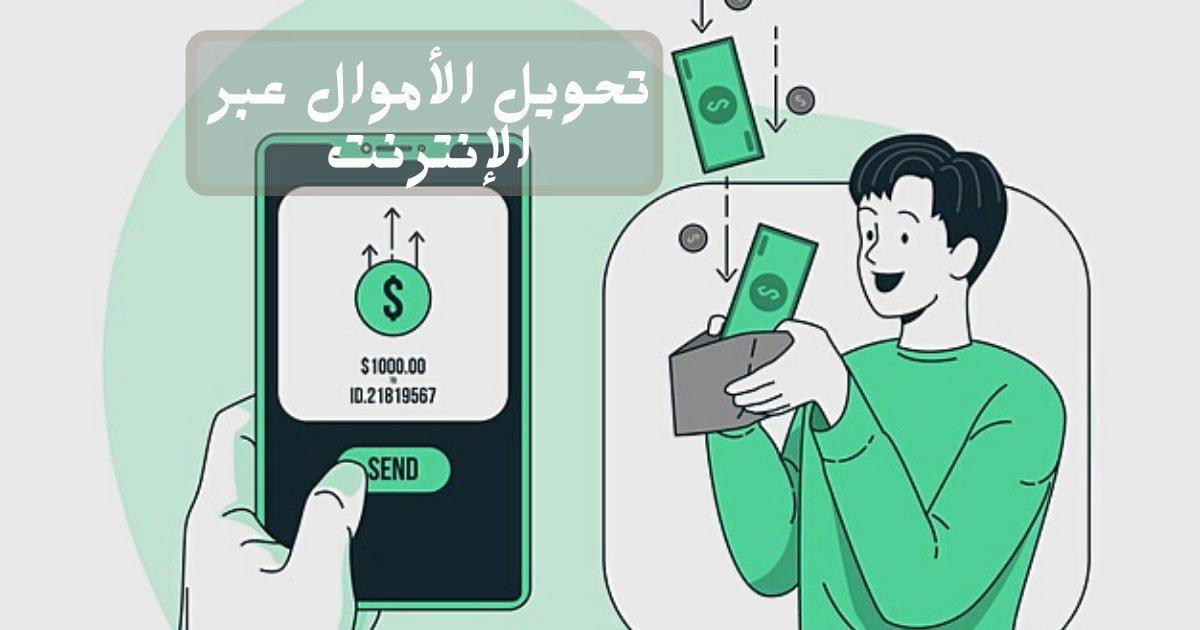 تحويل الأموال عبر الإنترنت