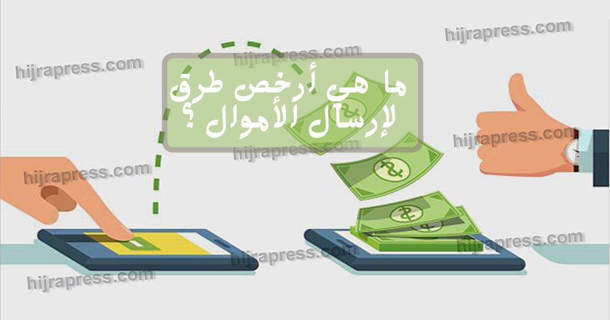 أرخص طرق لإرسال الأموال