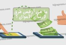 Photo of ما هي أرخص طرق لإرسال الأموال ؟