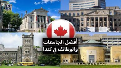 Photo of أفضل الجامعات والوظائف ذات الرواتب العالية في كندا